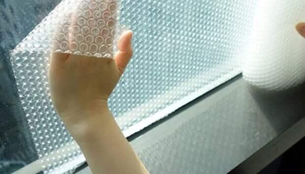 Зачем в США заклеивают окна воздушно-пузырьковой пленкой?