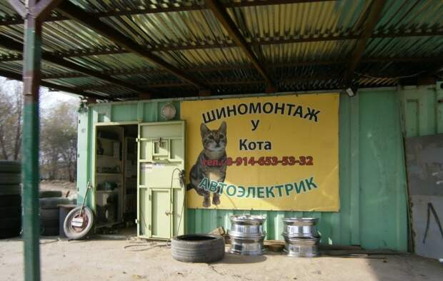 Работник шиномонтажа - царь середины апреля