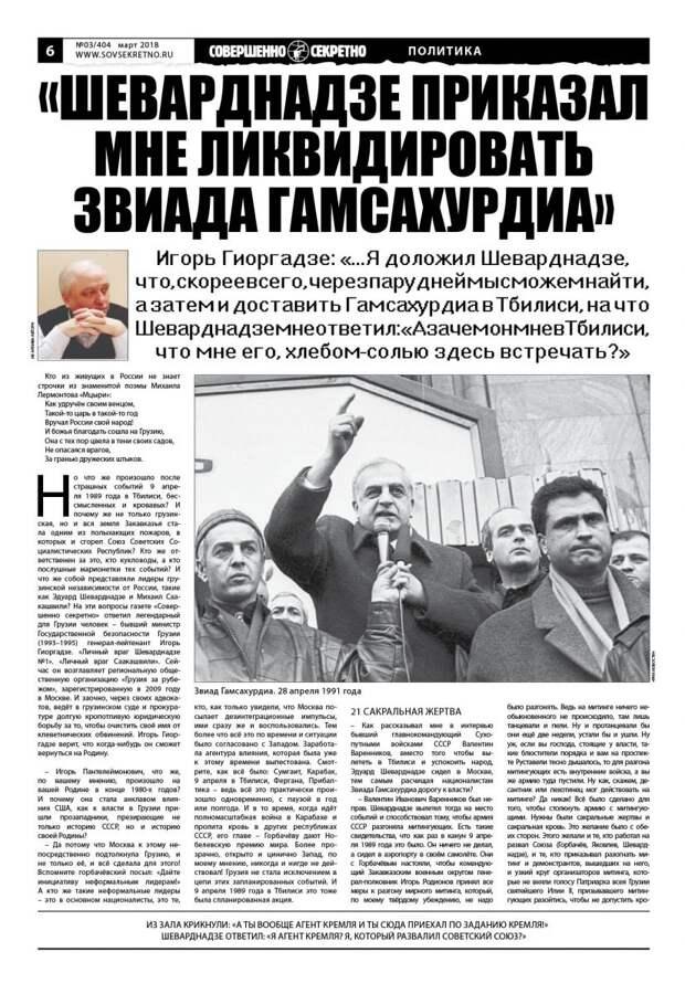 «Шеварднадзе приказал мне ликвидировать Звиада Гамсахурдиа»