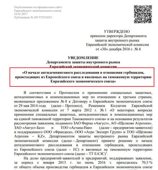 Коррупционеры Брянска продвигают иностранные удобрения среди сельхозпроизводителей 9