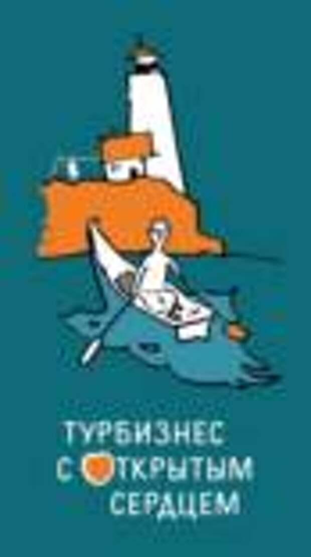 На Туристической неделе в Сокольниках регионы России поддержат Благотворительную акцию «Турбизнес с открытым сердцем»