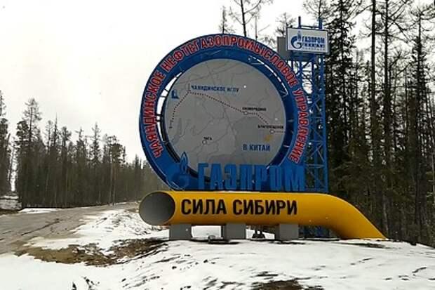 «Газпром» решил временно приостановить работу газопровода «Сила Сибири»
