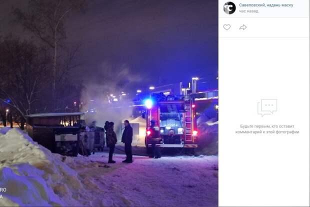 Возле «Дмитровской» произошло возгорание мусорных контейнеров