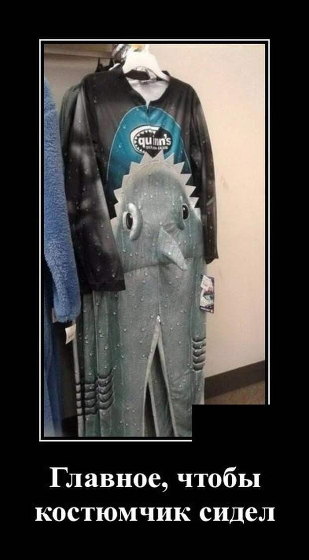 Демотиватор про костюм