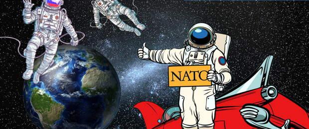 НАТО готовится к войне с русскими в космосе