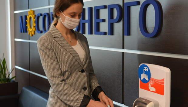 «Мособлэнерго» ввело меры профилактики из‑за коронавируса
