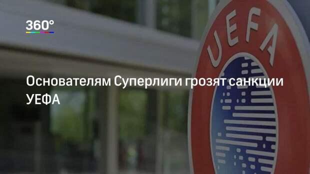 Основателям Суперлиги грозят санкции УЕФА