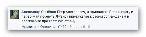 Хуцпа шоколадной свидомости: Порошенко назвал Пасху тестом на принадлежность России к христианству