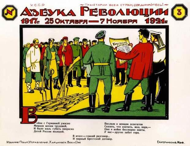 Азбука революции (В) - Адольф Страхов