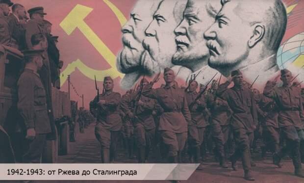 1942-1943: От Ржева до Сталинграда
