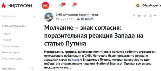статья Путина