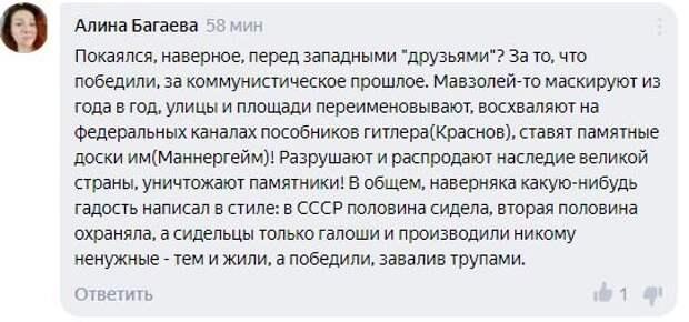 алина багаева