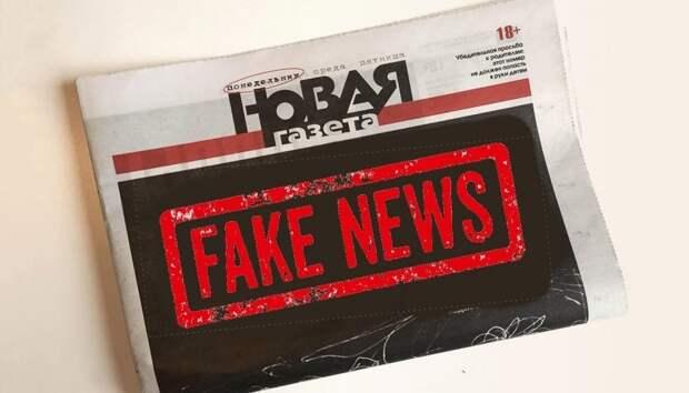 «Новая газета» сочла в себе низкопробную «литературу» и заказуху: фейки о Пригожине