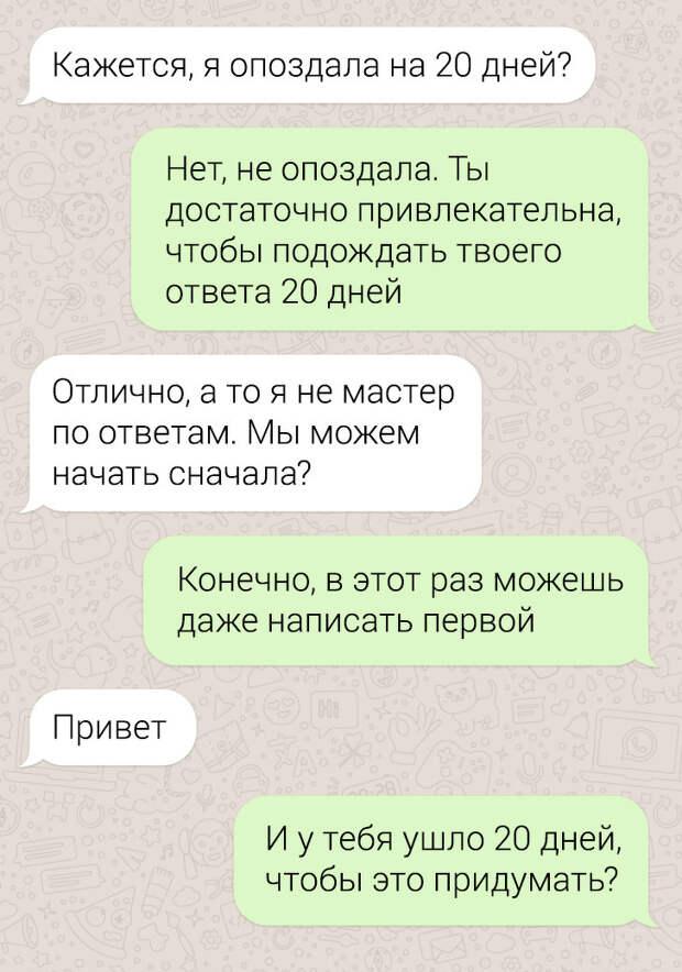 20девушек, для которых СМС— это оружие замедленного действия