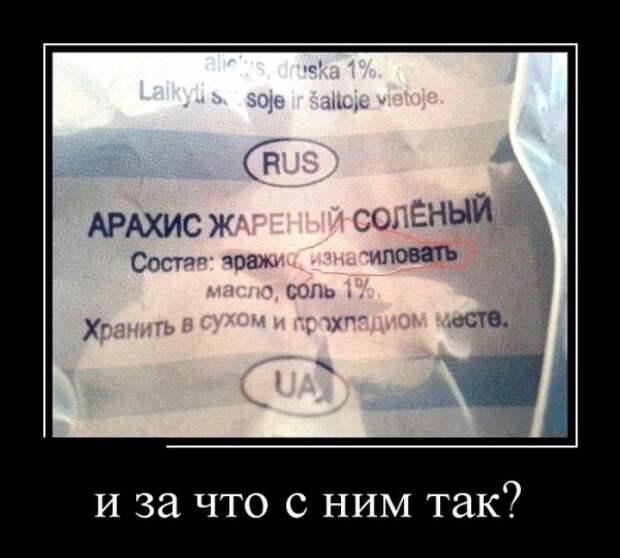 ПОДБОРКА ПРИКОЛЬНЫХ ДЕМОТИВАТОРОВ №611