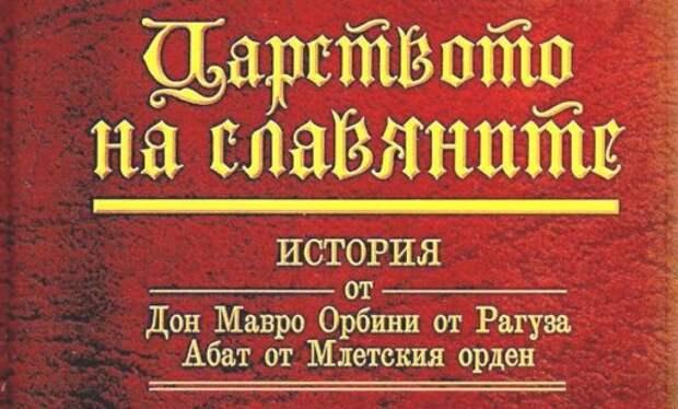 Мавро Орбини - историк, писавший правду о русах