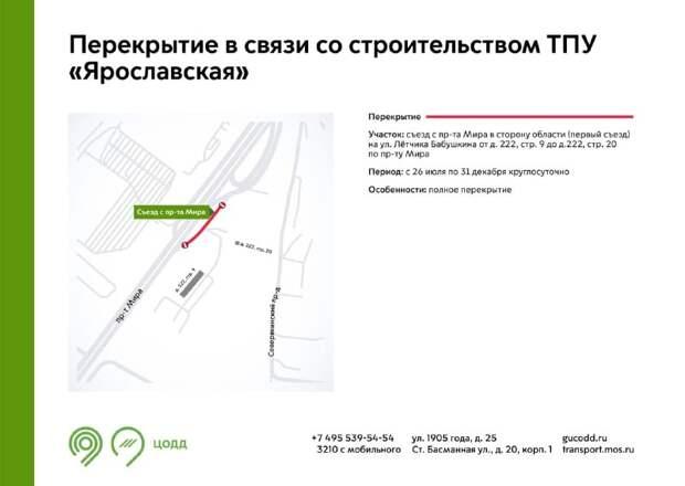 Съезд с проспекта Мира на Лётчика Бабушкина будет перекрыт с 26 июля