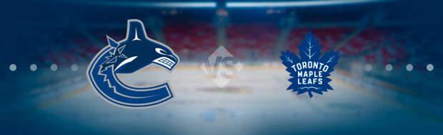 Ванкувер Кэнакс - Торонто Мэйпл Лифз: Прогноз на матч 21.04.2021
