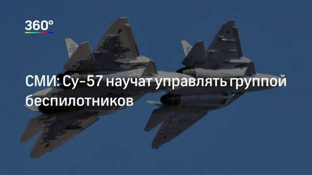 СМИ: Су-57 научат управлять группой беспилотников