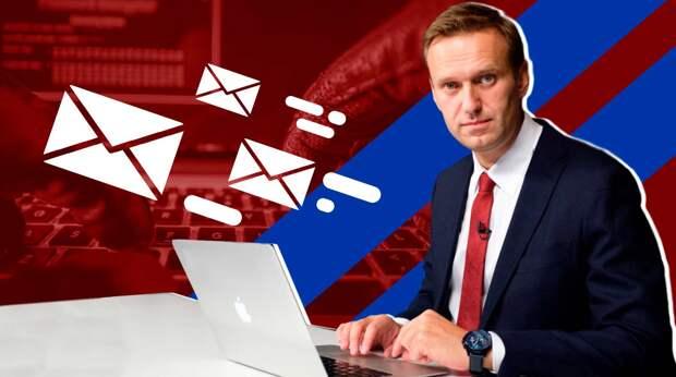 Кибермошенники могли использовать ресурсы Навального в рассылках