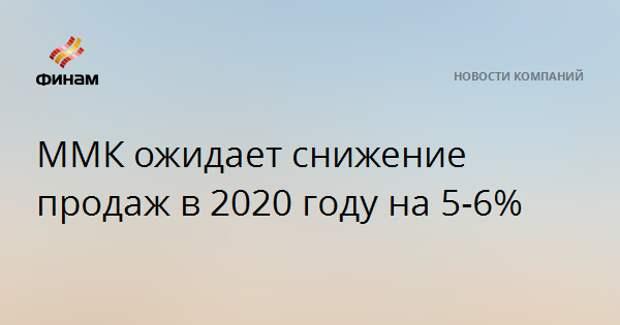 ММК ожидает снижение продаж в 2020 году на 5-6%