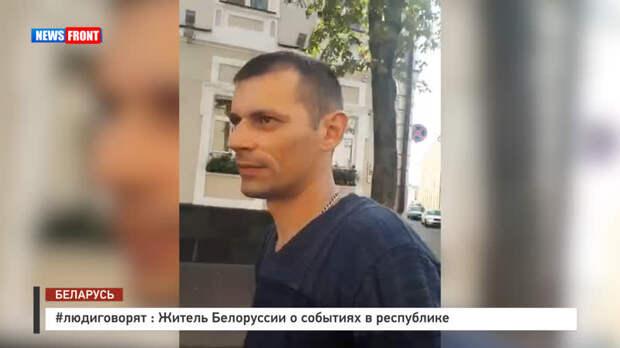 #людиговорят Хоть БЧБ, хоть белая тряпка: Житель Белоруссии о событиях в стране