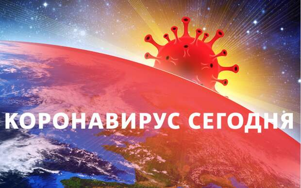 Коронавирус в России: статистика на 20 апреля