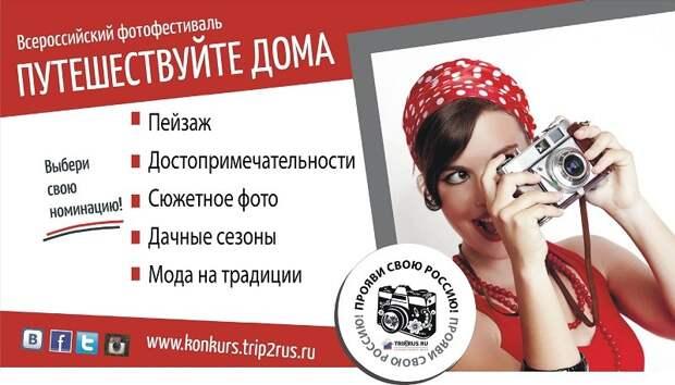 «Путешествуйте дома»: всероссийский фотофестиваль в самом разгаре!