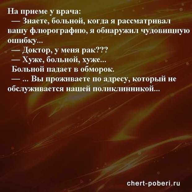 Самые смешные анекдоты ежедневная подборка chert-poberi-anekdoty-chert-poberi-anekdoty-20410521102020-20 картинка chert-poberi-anekdoty-20410521102020-20
