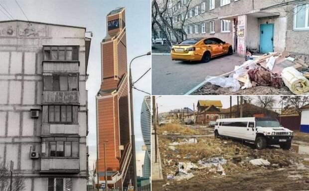 Россия— страна контрастов ипарадоксов