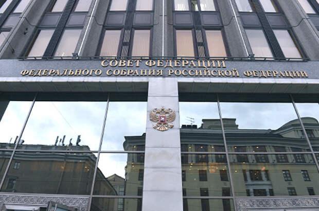 Совфед одобрил закон о едином реестре НКО