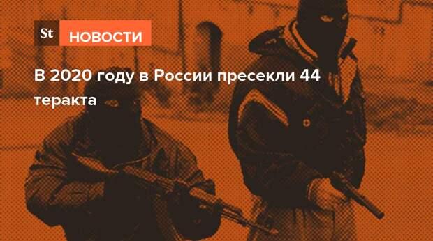 В 2020 году в России пресекли 44 теракта