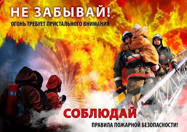 МЧС по СЗАО: самое главное при пожаре – не паниковать