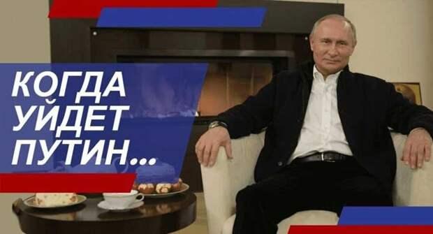 Когда уйдёт Путин… Перспектива для России первая — пессимистическая