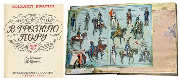 Детская историческая книга, посвященная Отечественной войне 1812 года