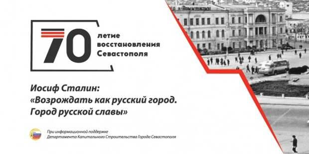 Передовой строитель Севастополя!