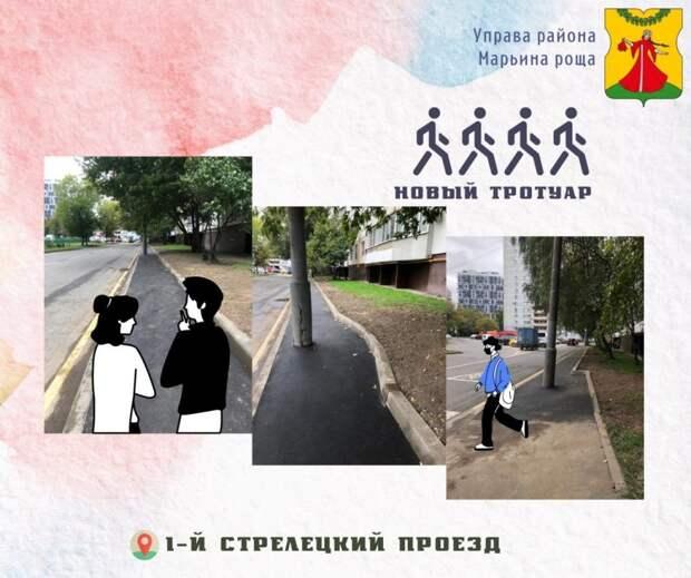 В Марьиной роще появился новый тротуар
