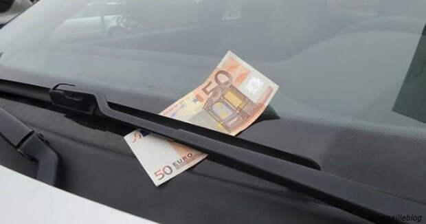 Если вы увидели деньги под дворником своей машины, уезжайте немедленно!