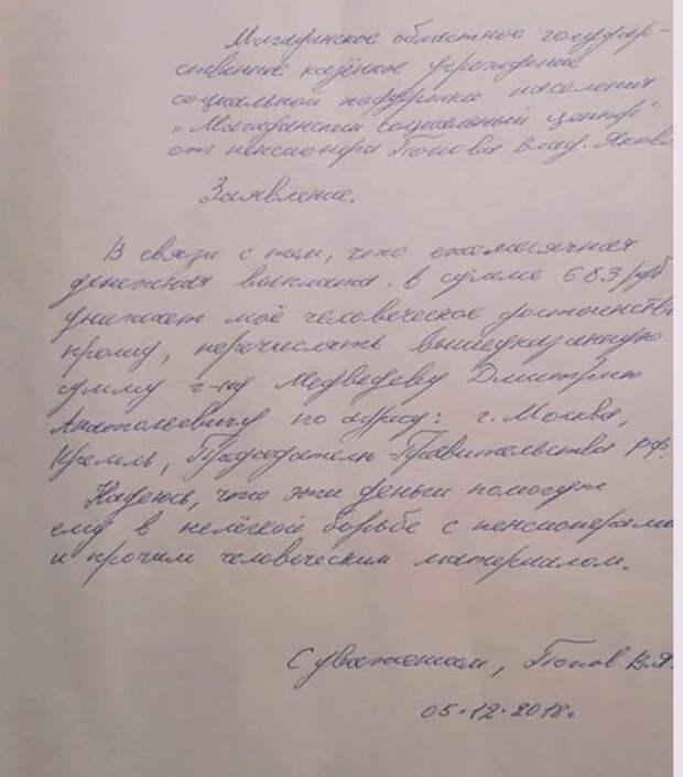Ветеран вернул Медведеву свою «унизительную» прибавку к пенсии.