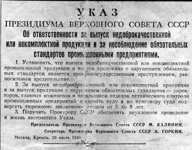 Указ предвоенного 1940 года, который заставляет задуматься.