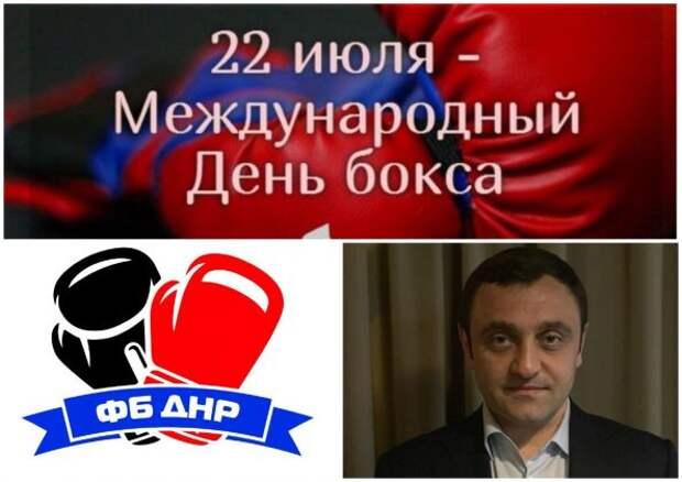 Почётный президент Федерации бокса ДНР поздравляет спортсменов с Днем бокса