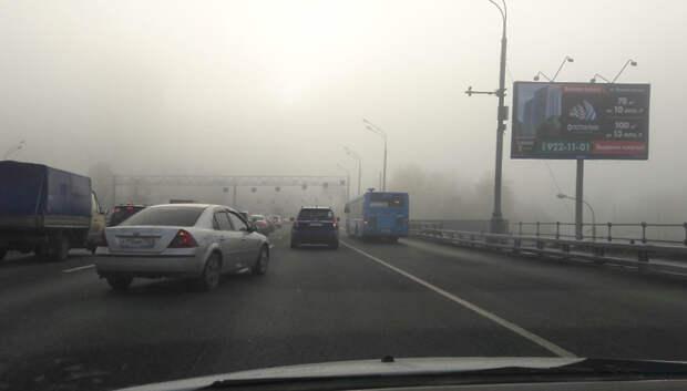 Водителей в Подмосковье призвали к осторожности из‑за сильного тумана