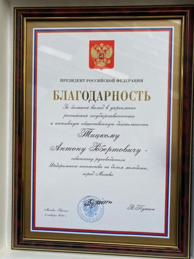 Экс-глава Ленинского района Севастополя получил награду от Путина