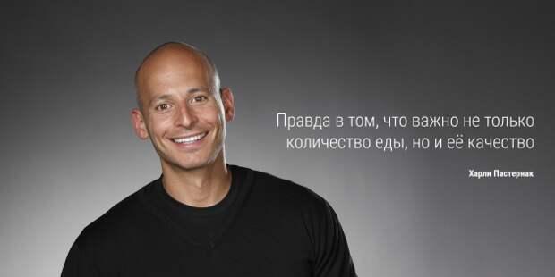 Как сбросить вес и поддерживать себя в форме: советы от фитнес-тренера Харли Пастернака