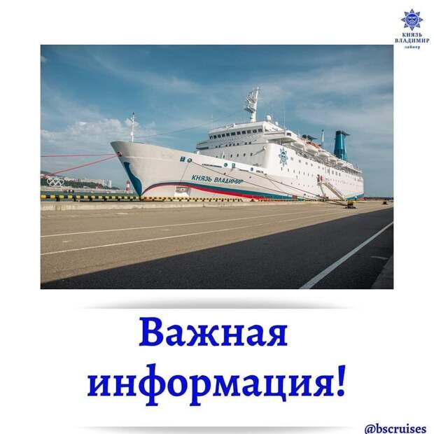 Лайнер «Князь Владимир» не может выйти из порта Сочи