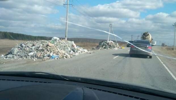 Строительный мусор убрали с обочины дороги в Подольске по просьбе жителя