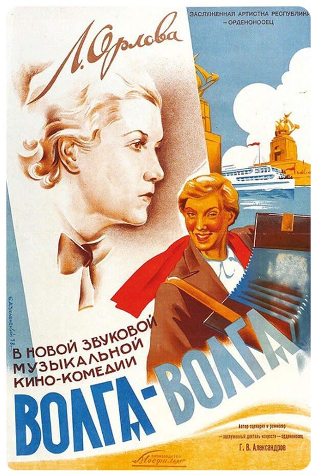 «Волга-Волга»… 10 занятных фактов о съёмках фильма
