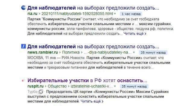 и снова - Коммунизды России и их предложения !)