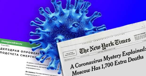 5 фактов о том, как МИД РФ поссорился с NY Times из-за смертей от COVID-19
