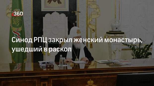 Синод РПЦ закрыл женский монастырь, ушедший в раскол